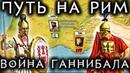 Война Ганнибала 1 - ПУТЬ НА РИМ / вторая пуническая война история