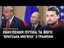 Іван Яковина: обнулення Путіна та його братська могила з Трампом