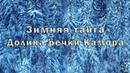 Зимняя тайга. Долина речки Камора окрестности Николаевска-на-Амуре