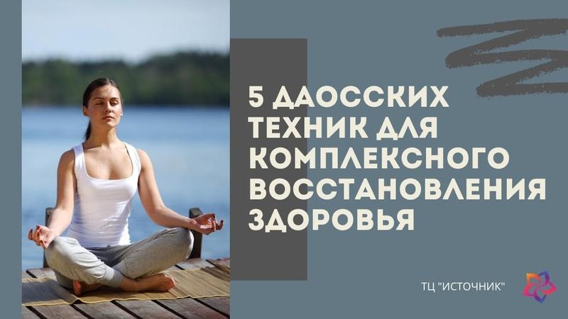 5 даосских техник для комплексного восстановления здоровья