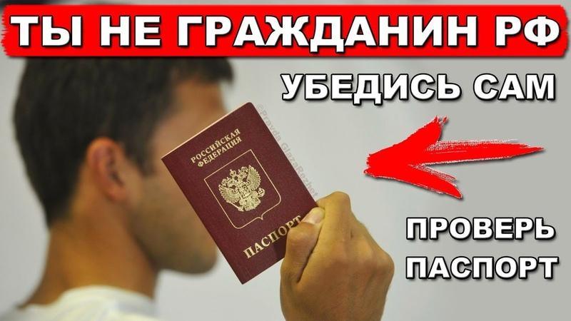 У тебя нет гражданства РФ это прописано в законе и указано в паспорте Pravda GlazaRezhet
