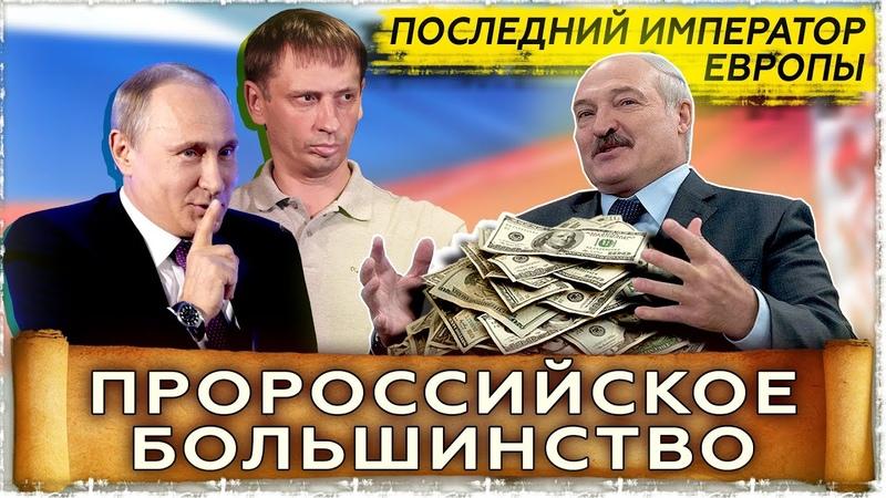 Про пророссийское большинство в Республике Беларусь Лукашенко Выборы в Белоруссии Великоросс
