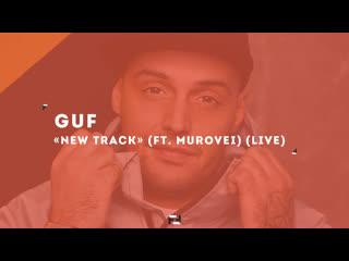 GUF & Murovei  NEW TRACK (FLOP FLOP)