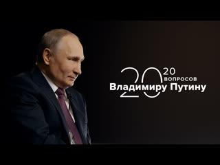 20 вопросов Владимиру Путину. Эксклюзивное интервью ТАСС
