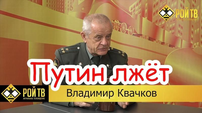 Владимир Квачков снял ролик ПУТИН ЛЖЁТ