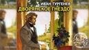 УЛЬЯНА КАЧЕСОВА Дворянское гнездо И.С.Тургенев (отрывок)