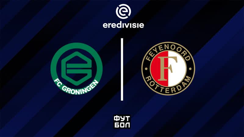 Гронинген Фейеноорд 21 тур Эредивизи Сезон 2020 21
