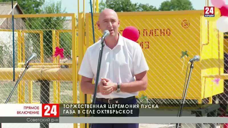 Торжественная церемония пуска газа проходит в селе Октябрьское Советского района
