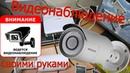 Видеонаблюдение своими руками. HiWatch. HD-TVI. (часть №2 из 3)