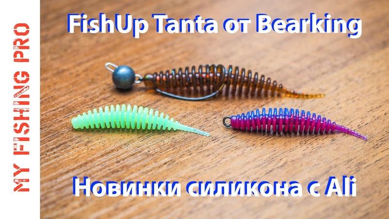 Копия FishUp TANTA от BEARKING! Зачет СИЛИКОН для МИКРОДЖИГА с Алиэкспресс!