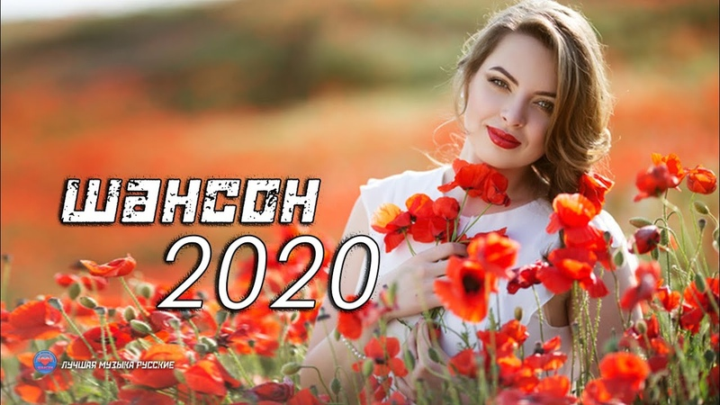 Шансон! 2020 ✿ Сборник Зажигательные песни года 2020 !Послушайте!
