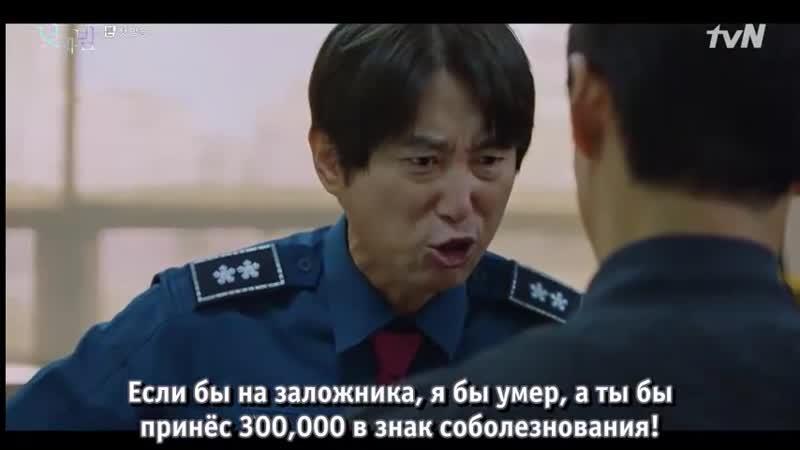 Спецотдел Пробуждение Корея 2020