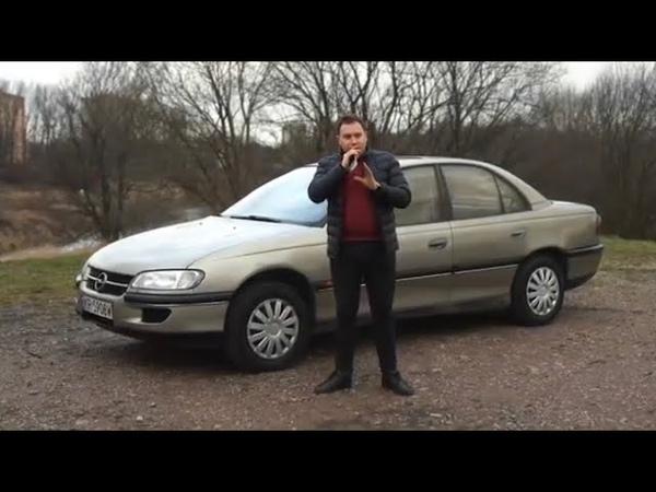 Opel Omega B настоящая немецкая баржа