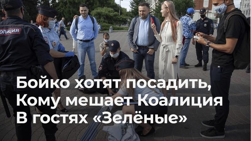 Бойко хотят посадить В гостях Игорь Украинцев партия Зелёные
