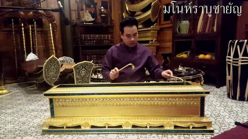 มโนห์ราบูชายัญ เดี่ยวระนาดแก้ว Manora Buchayan Thai Glass Xylophone Solo