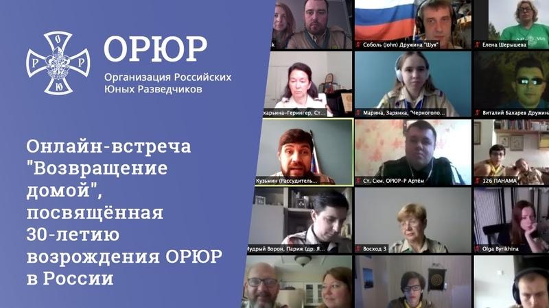 Онлайн встреча Возвращение домой посвящённая 30 летию возрождения ОРЮР в России