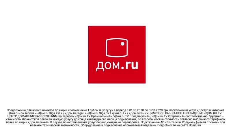 Dom.ru_aug_dooh_Tumen_1920x1080_14s_1