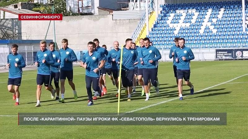 После карантинной паузы игроки ФК Севастополь вернулись к тренировкам