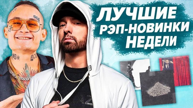 ЛУЧШИЕ РЭП-НОВИНКИ НЕДЕЛИ 19.01.2020 Morgenshtern, Егор Крид, Eminem, Truwer и др.