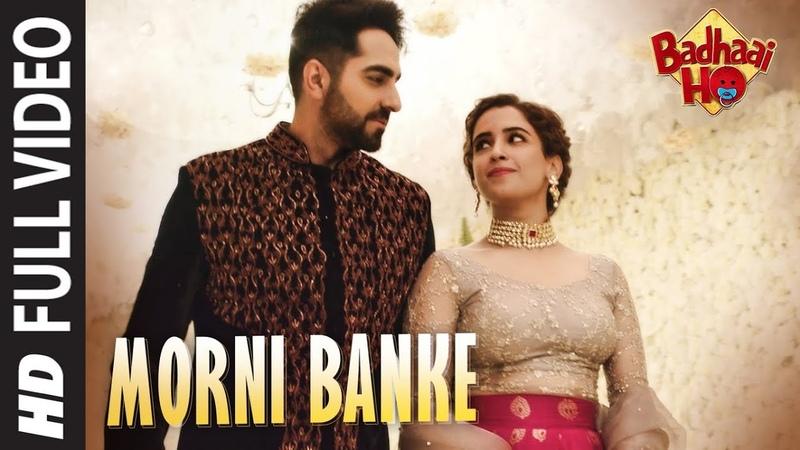 Full Song Morni Banke   Badhaai Ho   Guru Randhawa  Neha Kakkar   Ayushmann K, Sanya M