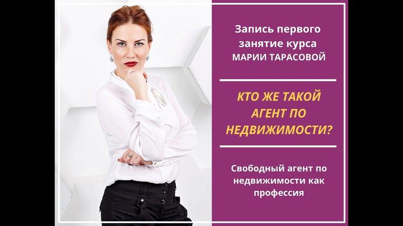 Первое занятие курса Свободный агент как профессия - Кто же такой агент по недвижимости?