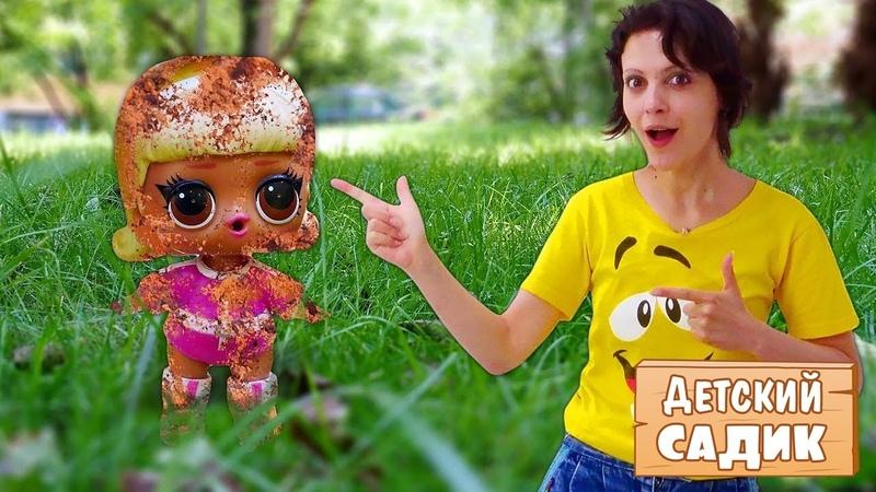 Развивающее видео для детей Игрушки в детском садике Лол Радость и другие игрушки в песочнице