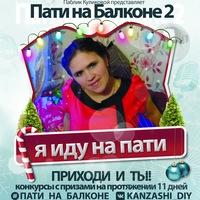 Кемайкина Ольга (Савкина)