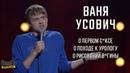 Стендап Ваня Усович - О ПЕРВОМ С*КСЕ   О ПОХОДЕ К УРОЛОГУ   О РИСОВАНИИ В*ГИНЫ