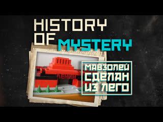 Новейшая история тайн. Мавзолей собран из Лего