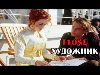 Премьера! T1One - Художник (фан клип) tione
