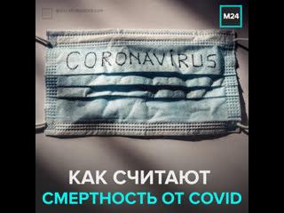 Летальность от COVID-19 в Москве в разы ниже, чем в других мегаполисах  Москва 24