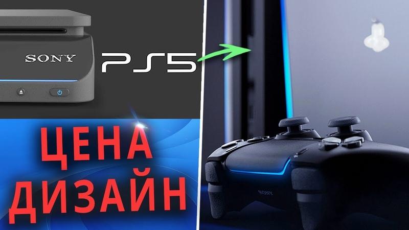 Цену и дизайн PlayStation 5 слили в сеть