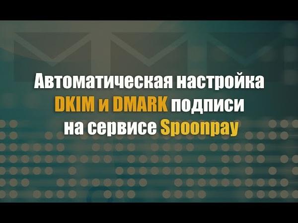 Автоматическая настройка DKIM и DMARK подписей на сервисе Spoonpay