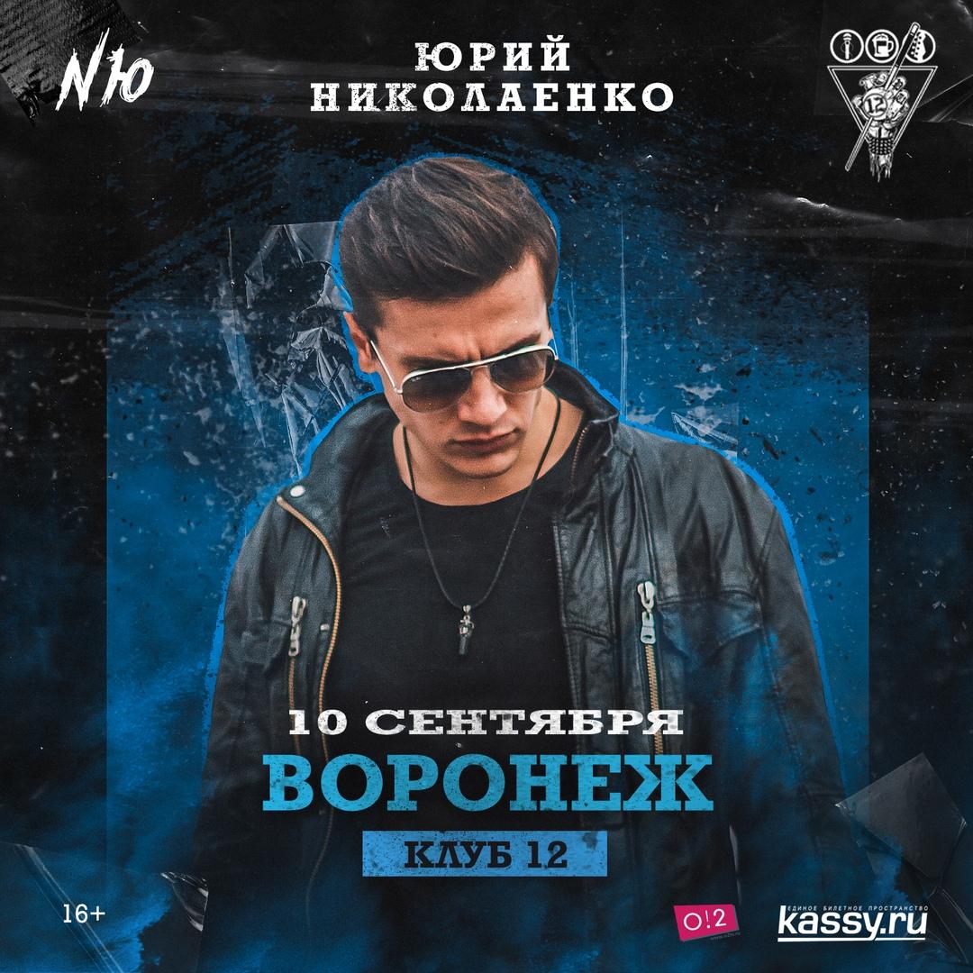 """Афиша Воронеж NЮ / 10 сентября / Воронеж / клуб """"12"""""""