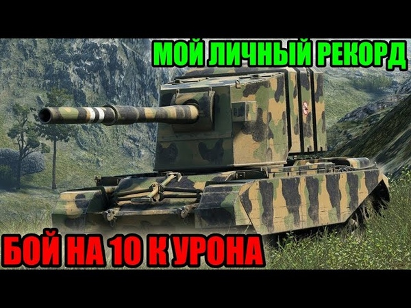 БАБАХА БОЙ НА 10 К УРОНА WORLD OF TANKS ВРАГИ В ШОКЕ МОЙ ЛИЧНЫЙ РЕКОРД НА БАБАХЕ