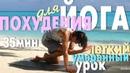 Легкая иРазмеренная Йога для похудения