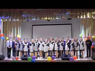 "Финальная песня на концерте ""Последний звонок-2019"""