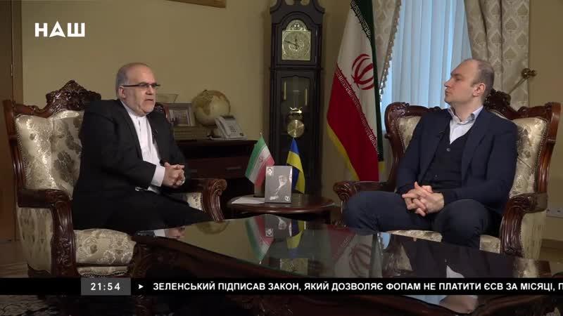 ЕКСКЛЮЗИВНЕ ІНТЕРВЮ Бузарова з послом Ісламської республіки Іран Манучехром Мор