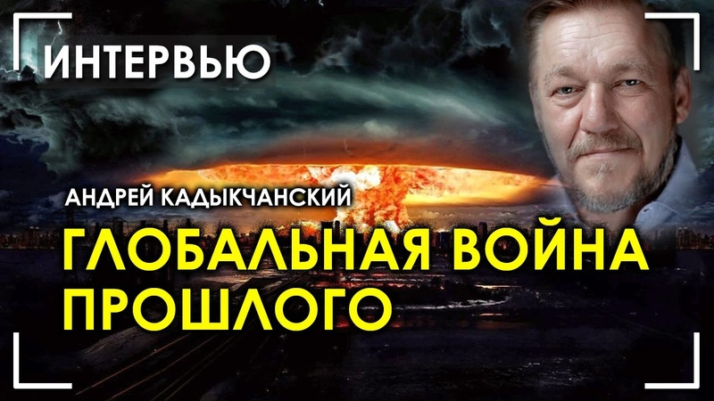 Андрей Кадыкчанский Глобальная война прошлого Съемка 2016 года