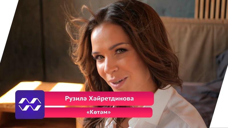 Рузиля Хаертдинова Котэм BEZ TV