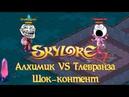 Skylore. Третий альфа-тест. Алхимик VS Тлевранза. Соло.