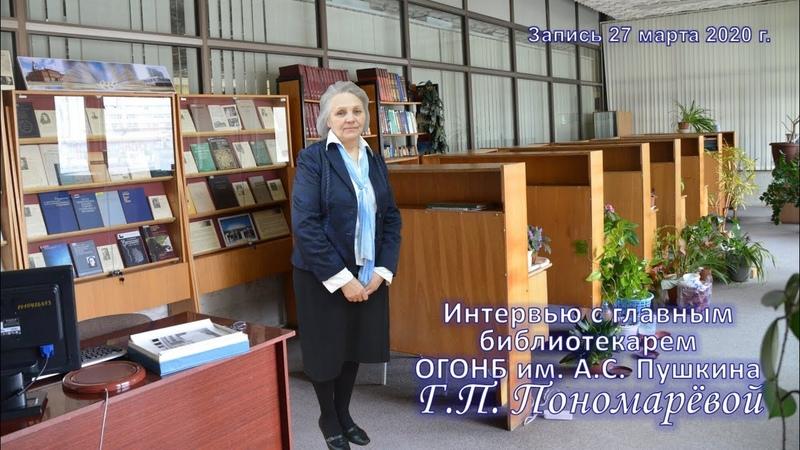 27 03 2020 г Интервью с главным библиотекарем ОГОНБ им А С Пушкина Галиной Петровной Пономарёвой
