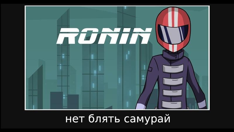 Katana Zero для нищих Ronin